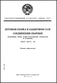 Cover page of a Soviet-era GOST standard (arc welding in protective atmosphere)